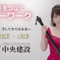 渡辺美奈代 が出演する 中央建設 のCM 「LINE MOVIE 書道」篇、「LINE MOVIE スタイリッシュ」篇