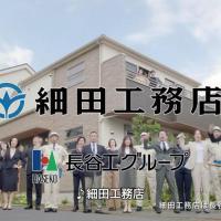 細田工務店 のCM 「戸建ては細田」篇