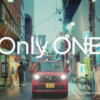 HONDA N-ONE のCM「Only ONE」篇。