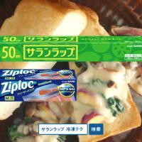 旭化成ホームプロダクツ サランラップ のCM ムダが必要だ「パン」篇「大根」篇。