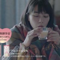 のん が出演する マルコメ プラス糀 糀甘酒 のCM 恋愛発酵学会 映画「私をくいとめて」篇