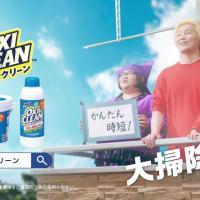 メイプル超合金 カズレーザー 安藤なつ が出演する GRAPHICO オキシクリーン のCM 「オキシクリーンで大掃除」篇