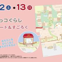 日本マクドナルド ハッピーセット のCM すみっコぐらし「オープン」篇。