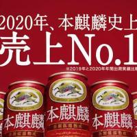 江口洋介 タモリ が出演する キリンビール 本麒麟 のCM「2020年本麒麟史上売上No.1」篇。
