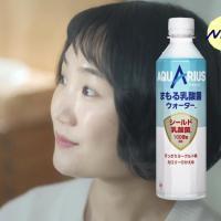 日本コカコーラ アクエリアス まもる乳酸菌ウォーター のCM「ママの魔法」篇