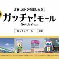 我妻三輪子 らが出演する ガッチャ!モール(Gotcha!mall)のCM 「おトクを楽しもう!」篇