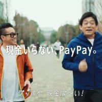 宮川大輔 博多華丸 が出演する PayPay のCM 「現金触らずキャッシュレス_春」篇。