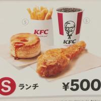 ケンタッキーフライドチキン ツイスターランチ のCM 「500円で選べる」篇