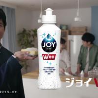 西島秀俊 が出演する P&G 除菌ジョイ のCM 「スポンジ除菌で洗浄力を最大化!」篇。