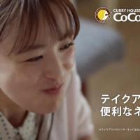 鈴木美羽 が出演する カレーハウスCoCo壱番屋 のCM ココイチ  ココのカレーは自由だ「テイクアウト」篇。
