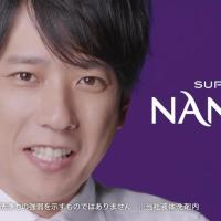 二宮和也 が出演する LION トップ スーパーNANOX のCM 「見た目じゃないのよ、洗剤は。」篇