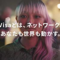 Visa のCM 「Meet Visa」篇。Visa とはネットワーク。あなたも世界を動かす。