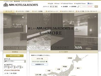 APAホテルのCMとその独特のセンスのCMをみた人の反応いろいろ。「公式アパホテル」からの予約でポイントゲットキャンペーン