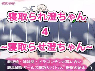 【極・NTR】寝取られ澄ちゃん4~寝取らせ澄ちゃん~