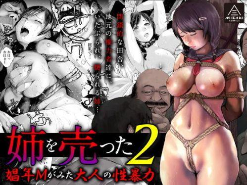 https://www.dmm.co.jp/dc/doujin/-/detail/=/cid=d_170159/
