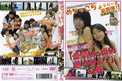[SEA-198] Very Ticklish 4 – Nana Haruno and Maya Imai [ISO]