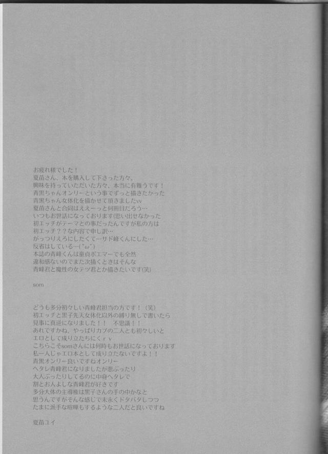 19kurokonoba15021803
