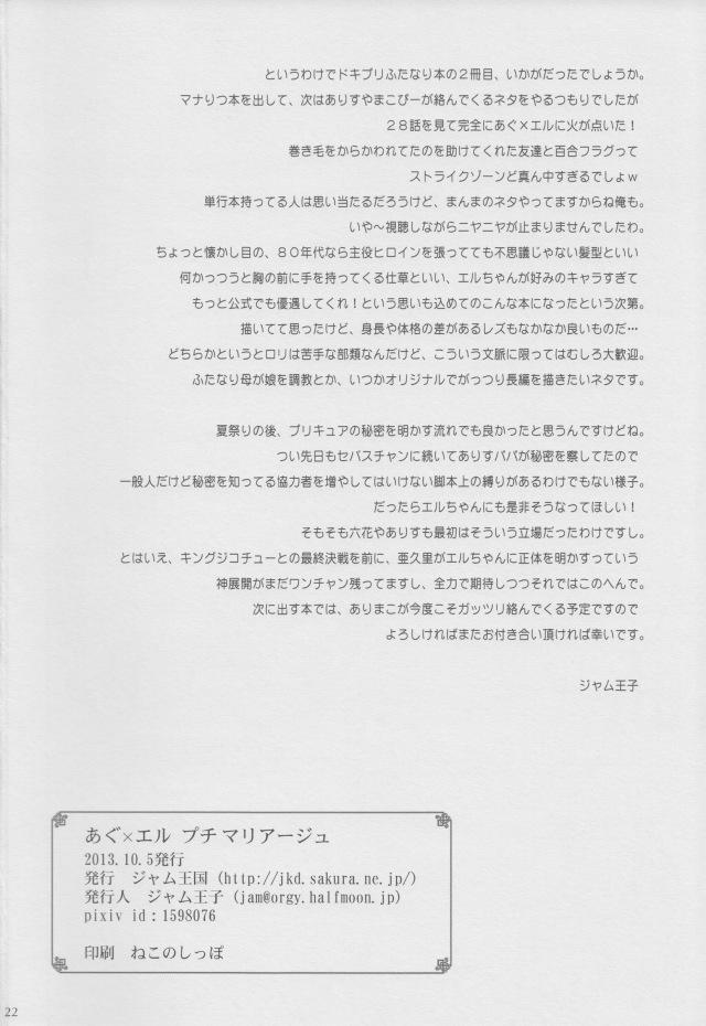 21dokipuri15022501
