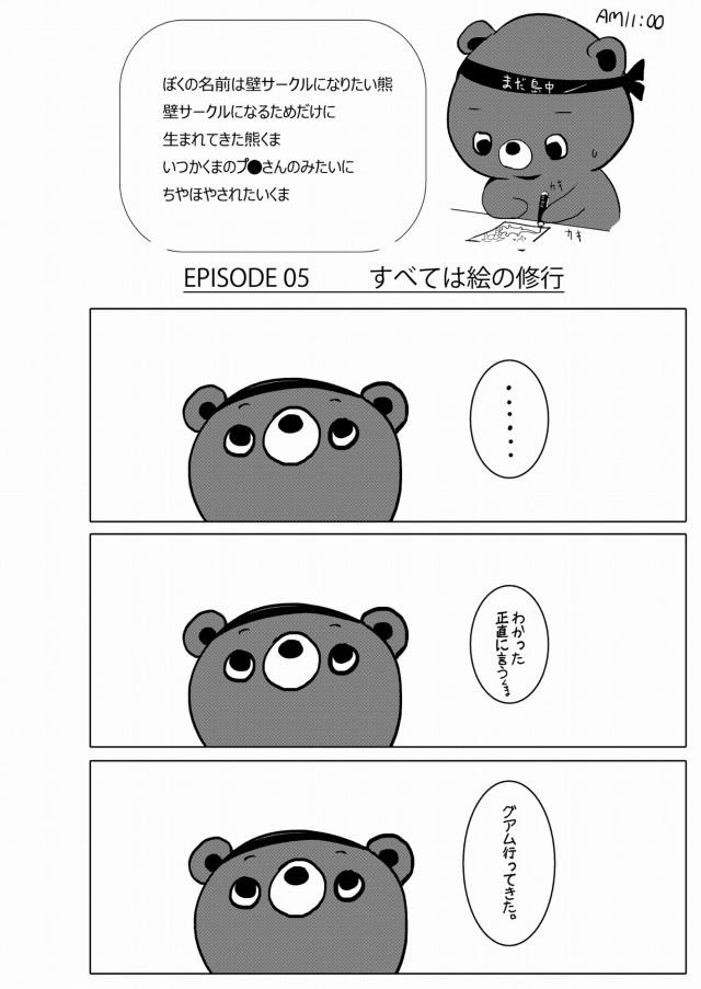 27sakurasou15010603