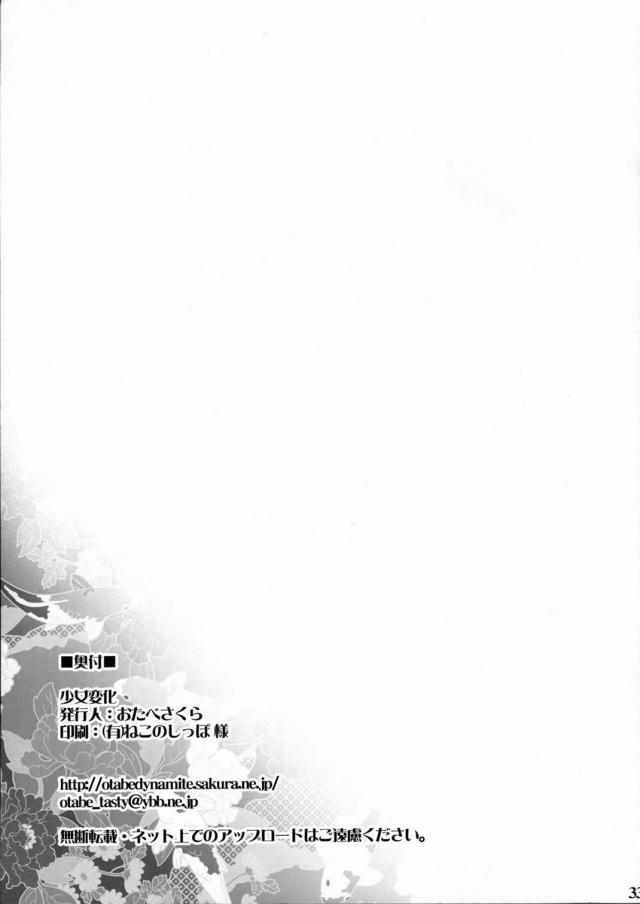 32nurarihyon15022503