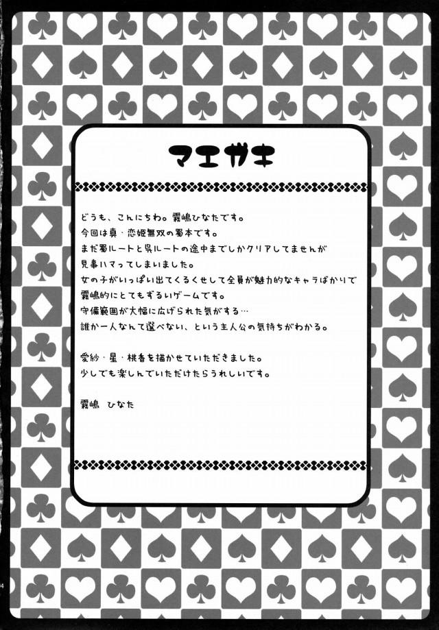 03hibiki15080605