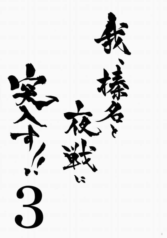 02hibiki16011701