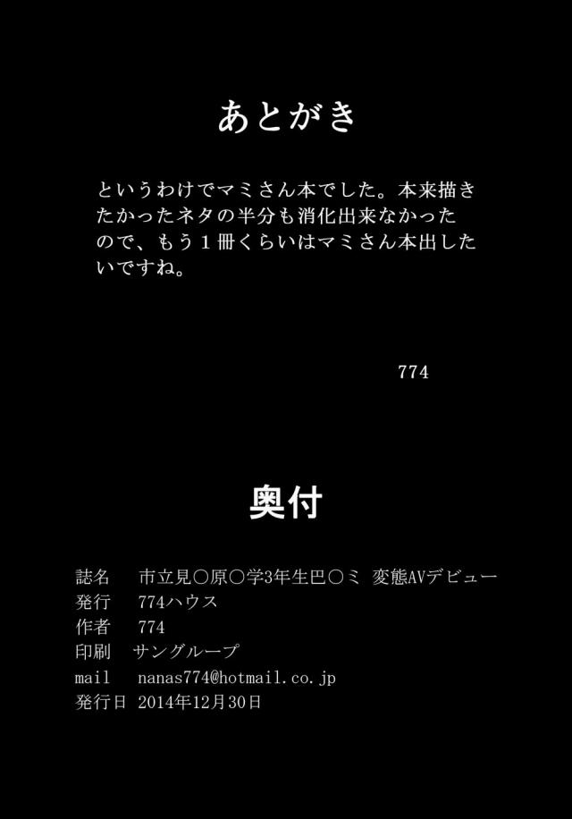 42hibiki16010601