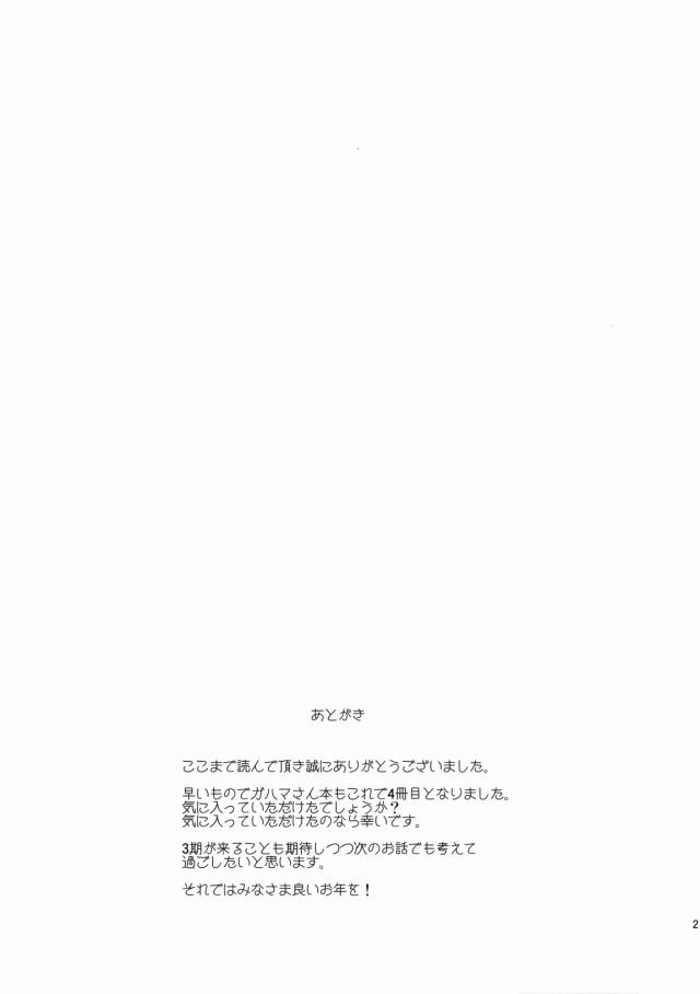 20hibiki16030308