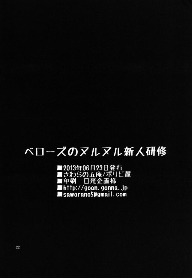 20hibiki16032215