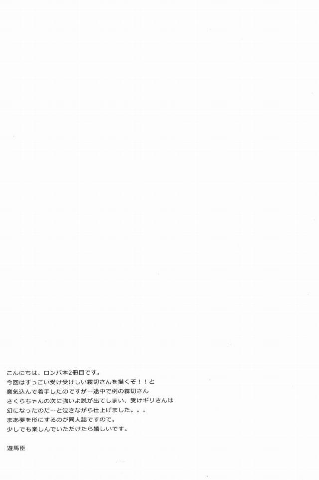 02hibiki16032952