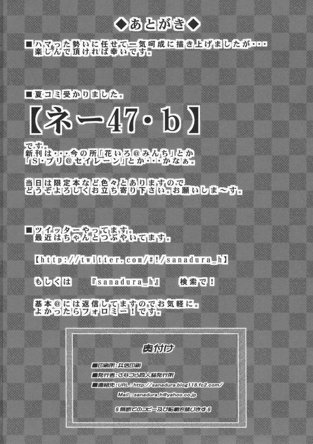 31hibiki16041321