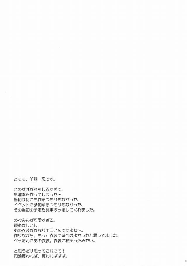 15hibiki16051020