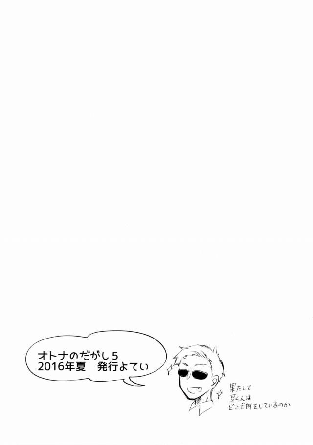 22hibiki16051025