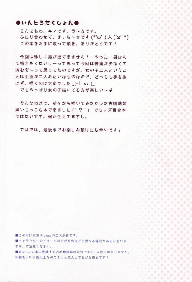 03hibiki16080908
