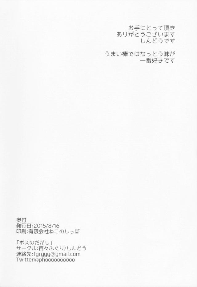 24hibiki16080931