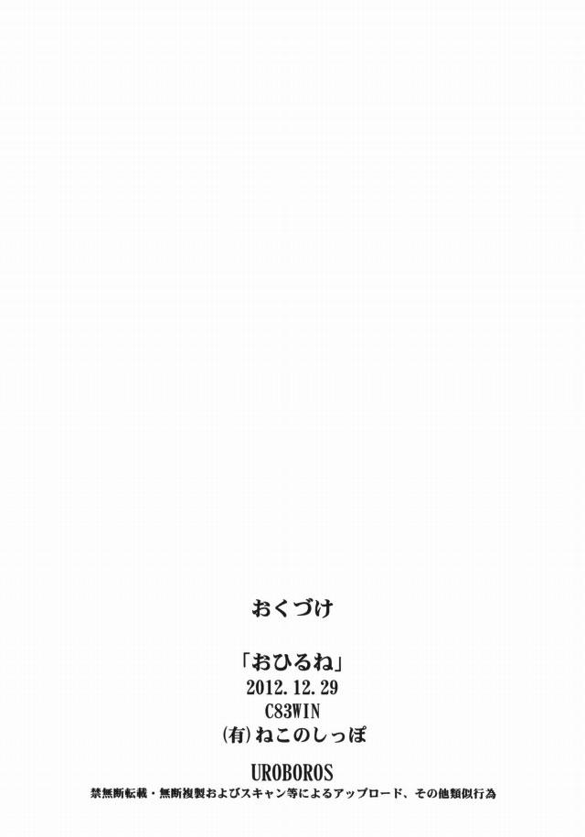 29hibiki16081511