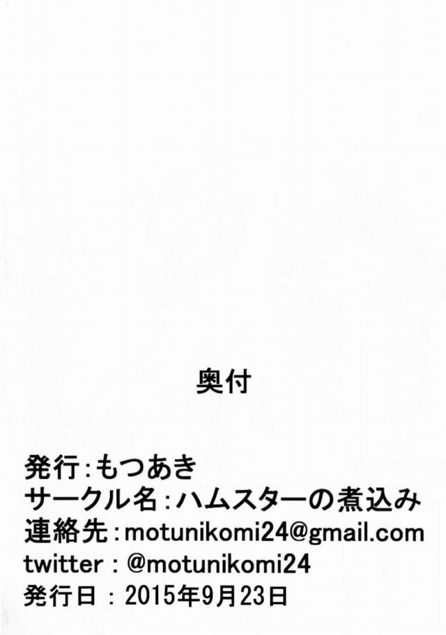 29hibiki16081516