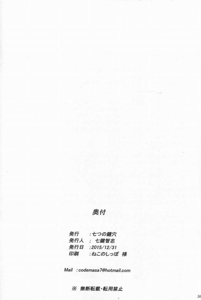25hibiki16110814