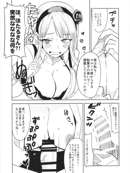 dagashichichi008