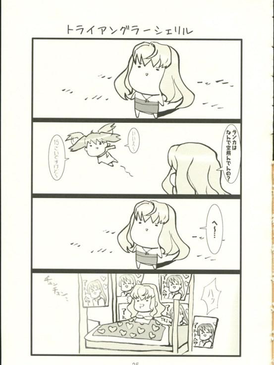 natsunodaisankakukei024