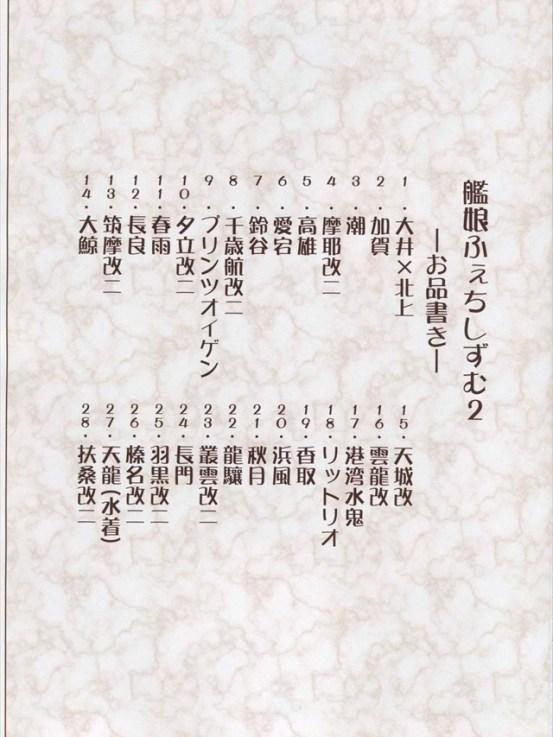 kankorefetizom2002