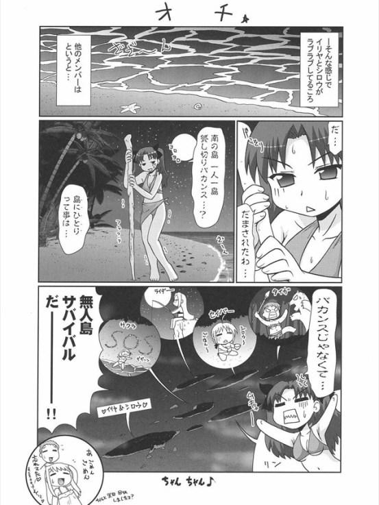 mottoiriyabunnatsunangoku040