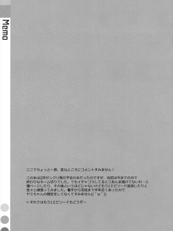 usotsukinokoi030
