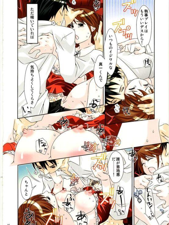 kutsuwokatahou015