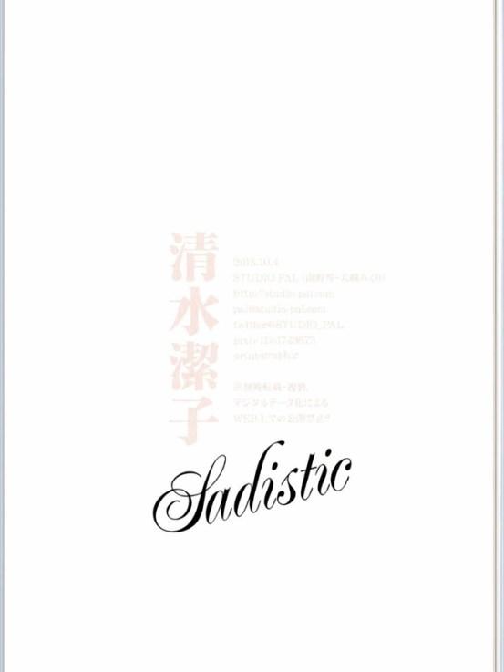 shimizukiyokosadistic015