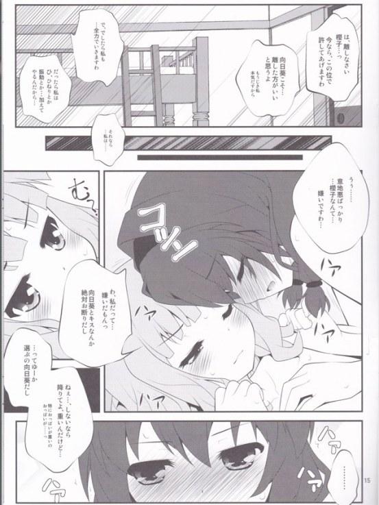yuruyurisakura1014