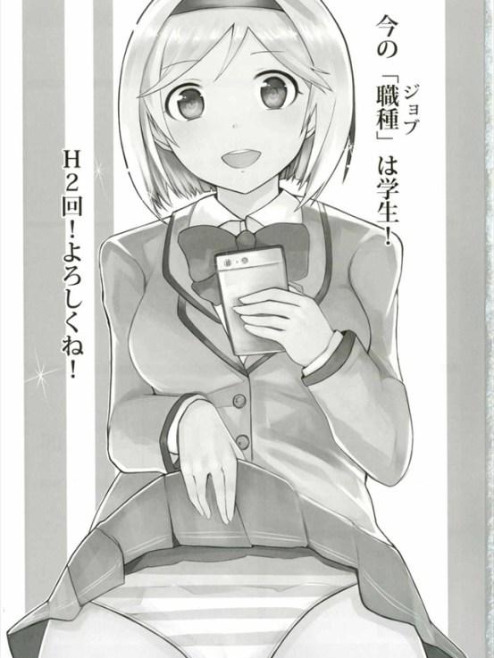 jitachannoimanoshokushu002