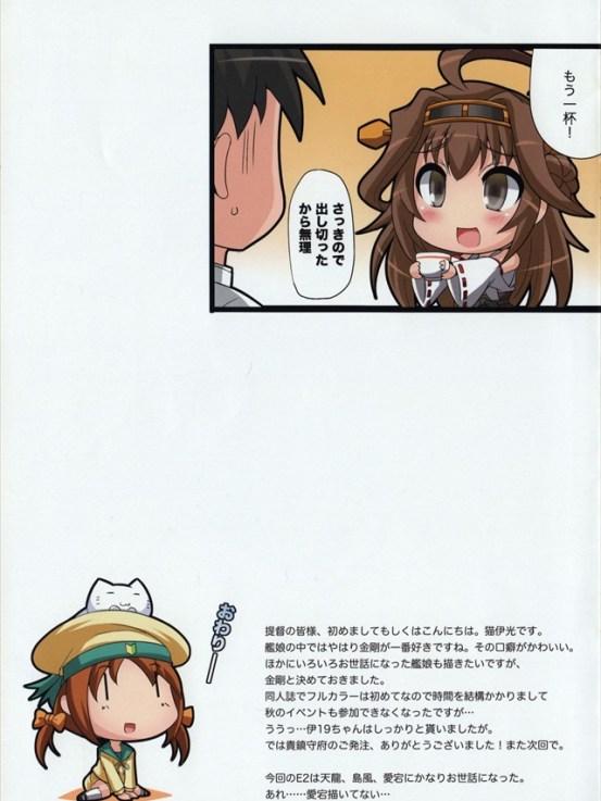 orenokikokushijyosamaga009