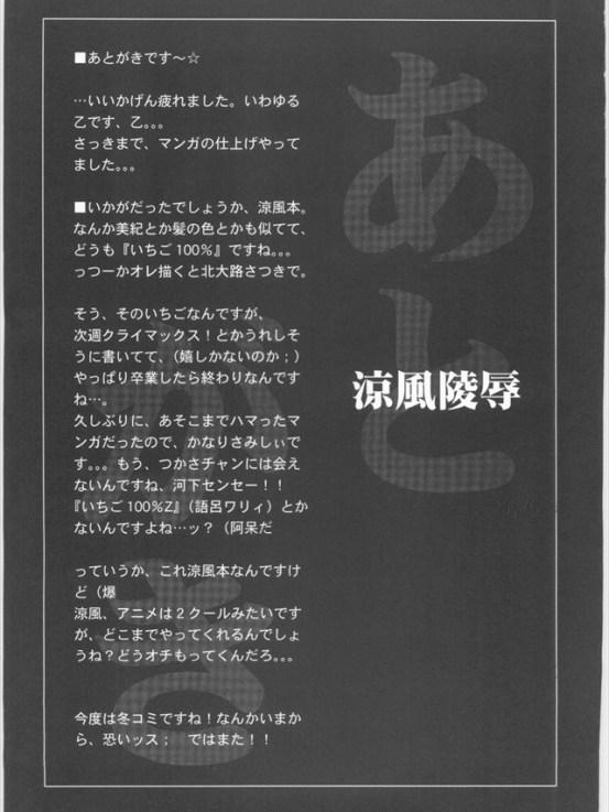 suzukasuzu1030