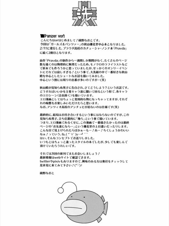 akidononokokuhaku1017